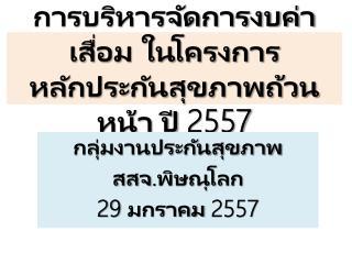 การบริหารจัดการงบค่าเสื่อม ในโครงการหลักประกันสุขภาพถ้วนหน้า ปี  2557