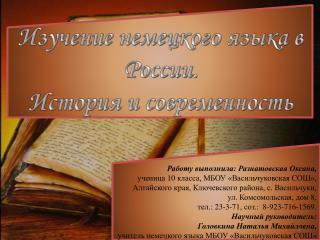 Работу выполнила: Разнатовская Оксана, ученица 10 класса, МБОУ «Васильчуковская СОШ»,