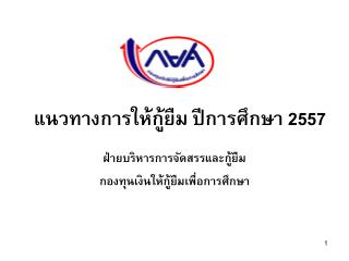 แนวทางการให้กู้ยืม ปีการศึกษา 255 7