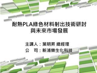 耐熱 PLA 綠色材料射出技術研討 與未來市場發展