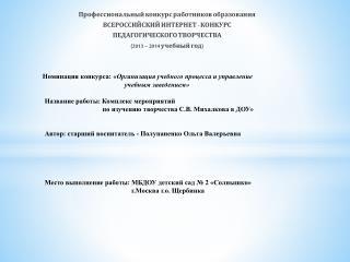 Профессиональный конкурс работников образования ВСЕРОССИЙСКИЙ ИНТЕРНЕТ - КОНКУРС