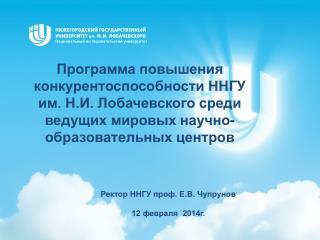 Ректор ННГУ проф. Е.В. Чупрунов 12 февраля  2014г.