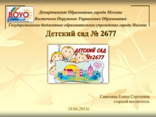 Детский сад № 2677