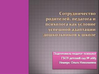 Подготовила педагог-психолог ГБОУ детский сад № 2683 Немиро  Ольга Николаевна