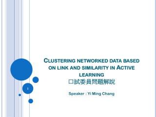 Clustering networked data based on link and similarity in Active  learning 口試委員問題解說