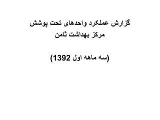 گزارش عملکرد واحدهای تحت پوشش مرکز بهداشت ثامن (سه ماهه اول 1392)