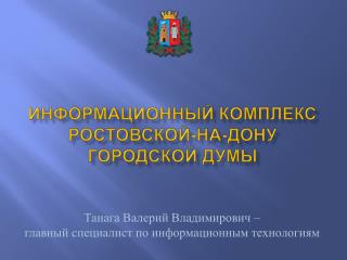 Информационный комплекс  Ростовской-на-Дону городской Думы