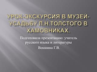 Урок-экскурсия в музей-усадьбу Л.Н.Толстого в хамовниках.