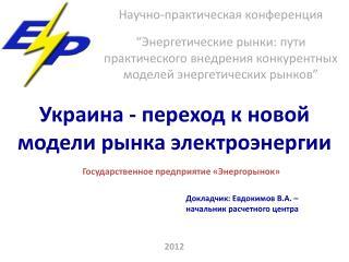 Украина - переход к новой модели рынка электроэнергии