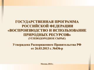 Государственная Программа  Российской Федерации