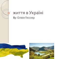 життя в Україні