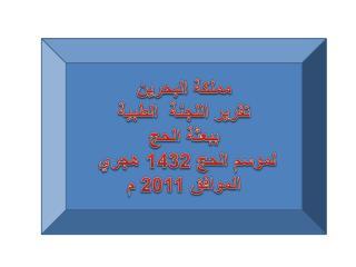 مملكة البحرين تقرير اللجنة  الطبية  ببعثة  الحج لموسم الحج 1432  هجري  الموافق 2011  م