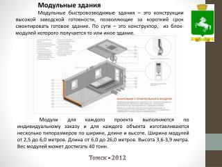 Томск - 2012