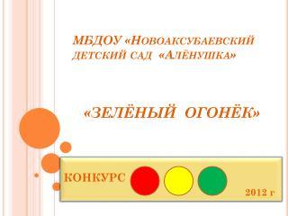МБДОУ «Новоаксубаевский    детский сад  «Алёнушка»