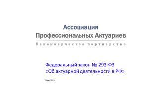 Федеральный закон № 293-ФЗ «Об актуарной деятельности в РФ»