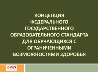 ПРАВО НА ОБРАЗОВАНИЕ  В СОВРЕМЕННОЙ РОССИИ