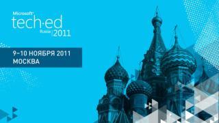 Инфраструктура малого предприятия под ключ с помощью Windows Small Business Server 2011