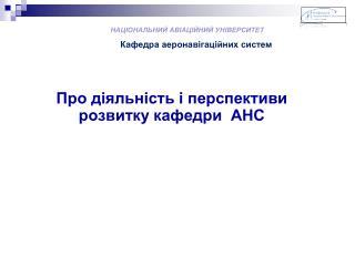 Про  діяльність  і  перспективи розвитку кафедри   АНС