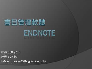 書目管理軟體 EndNote