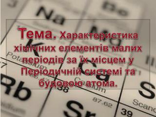 Кордонів  наукового пізнання і передбачення передбачити неможливо. Д. Менделєєв