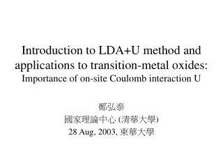 鄭弘泰 國家理論中心  ( 清華大學 ) 28 Aug, 2003,  東華大學