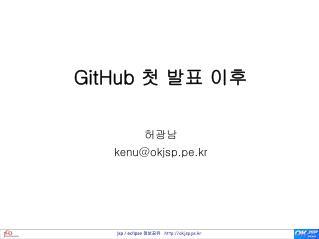 GitHub  첫 발표 이후