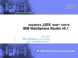 פיתוח יישומי  J2EE  באמצעות  IBM WebSphere Studio v5.1