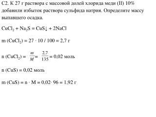 CuCl 2  + Na 2 S  =  CuS ↓ + 2NaCl
