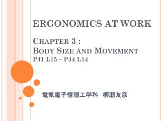 ERGONOMICS AT WORK Chapter 3 :  Body Size and Movement P41 L15 – P44 L14