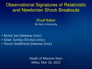 Observational Signatures of Relativistic and Newtonian Shock Breakouts Ehud  Nakar