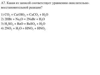 1)  CO 2  + Ca(OH) 2  = CaCO 3  + H 2 O                  2) 2HBr + Na 2 O = 2N а Br + H 2 O