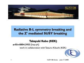 Radiative B-L symmetry breaking and the Z' mediated SUSY breaking