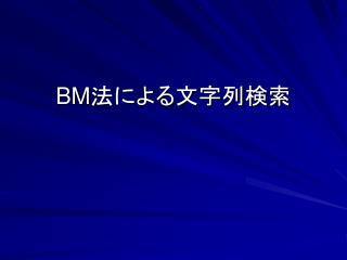 BM 法による文字列検索