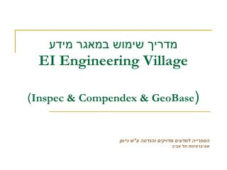 מדריך שימוש במאגר מידע EI Engineering Village ( Inspec & Compendex & GeoBase )
