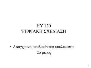 HY 120  ΨΗΦΙΑΚΗ ΣΧΕΔΙΑΣΗ