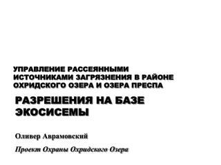 Оливер Аврамовский Проект Охраны Охридского Озера