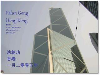Falun Gong Hong Kong Blue: Alex Gochenour Clemence Lo Doris Law