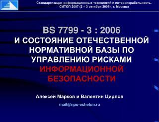 Алексей Марков и Валентин Цирлов mail@npo-echelon.ru