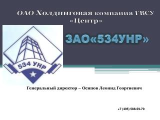 ЗАО«534УНР »