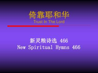 倚靠耶和华 Trust In The Lord