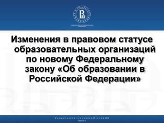 Высшая школа экономики, Москва,  2013 hse.ru