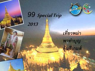 99  Special Trip  2013