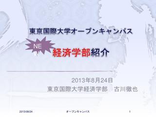 東京国際大学オープンキャンパス 経済学部 紹介