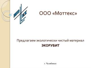ООО « Моттекс »