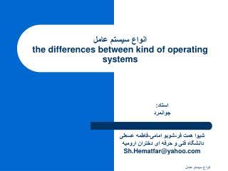 انواع سیستم عامل the differences between kind of operating systems