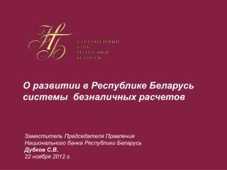 О развитии в Республике Беларусь системы  безналичных расчетов