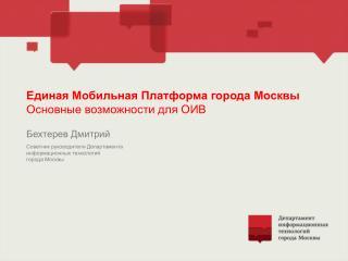 Единая Мобильная Платформа города Москвы Основные возможности для ОИВ