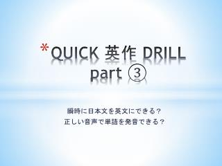 QUICK ?? DRILL part  ?