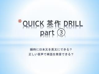 QUICK 英作 DRILL part  ③