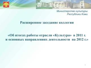 Министерство культуры  Республики Коми